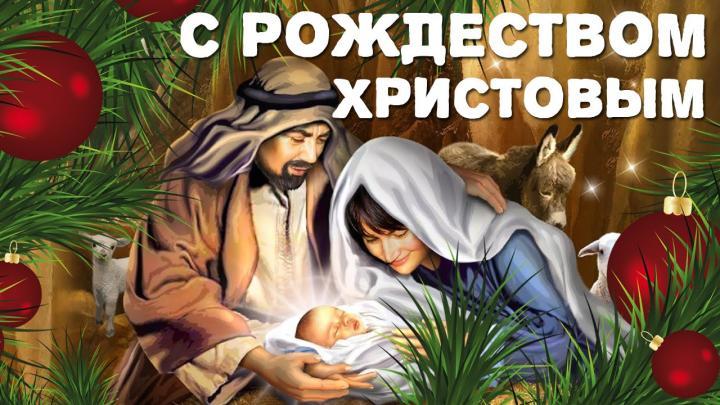 Рождество Христово 2018: дата